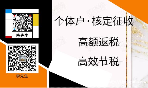 社交电商行业节税方案